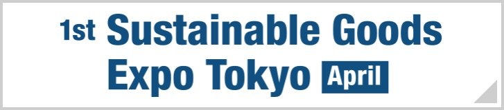 Sustainable Goods Expo Tokyo