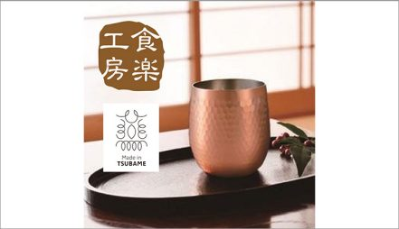 SHOKURAKU-KOUBO Copper Tableware & Kitchenware